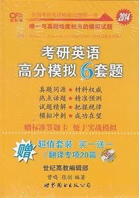 2014高教版 考研英语高分模拟6套题.pdf