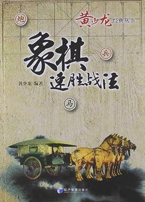黄少龙经典丛书:象棋速胜战法.pdf