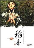 盛世繁星·中国儿童文学大奖获奖作家书系:稻香