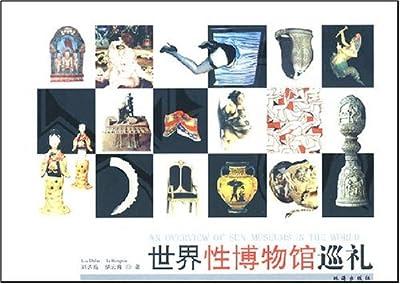 世界性博物馆巡礼.pdf