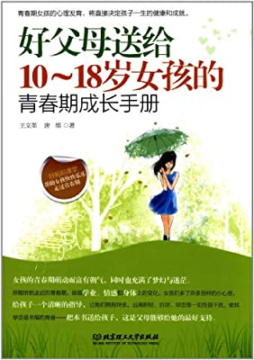 好父母送给10-18岁女孩的青春期成长手册.pdf