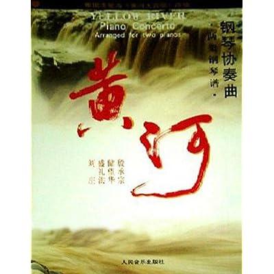 黄河钢琴协奏曲:两架钢琴谱-民族器乐技法与作品图片