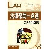法律帮助一点通-公民人身权纠纷