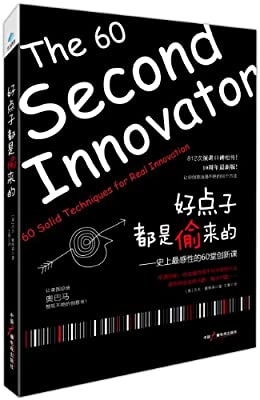 好点子都是偷来的:史上最感性的60堂创新课.pdf