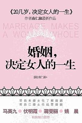 婚姻,决定女人的一生.pdf