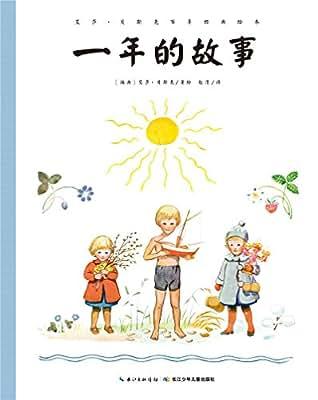 艾莎·贝斯克百年经典绘本:一年的故事.pdf