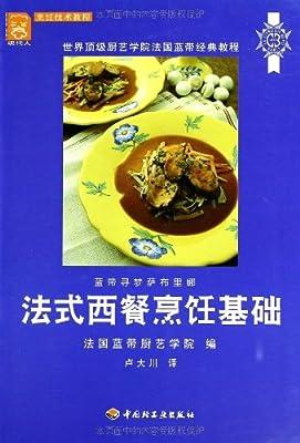 法式西餐烹饪基础.pdf