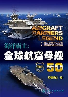 海洋霸主:全球航空母舰50.pdf