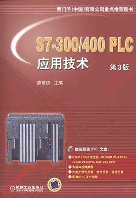 S7-300/400 PLC应用技术.pdf