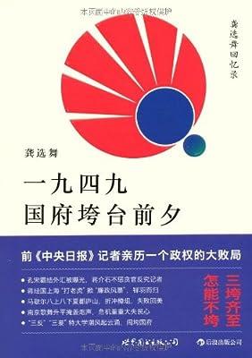 龚选舞回忆录:1949国府垮台前夕.pdf