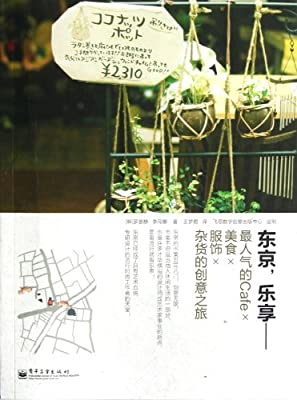 东京,乐享:最人气的Cafe&美食&服饰&杂货的创意之旅.pdf