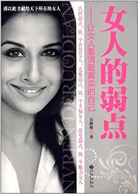 女人的弱点:让女人看清最真实的自己.pdf