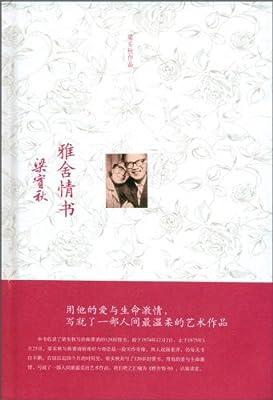 雅舍情书.pdf