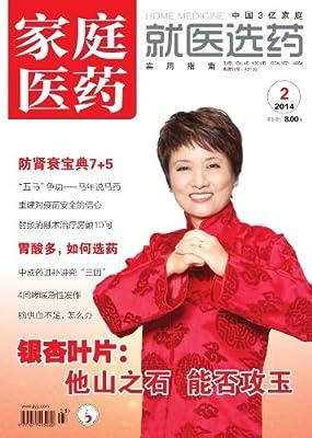 家庭医药 14年2月刊.pdf