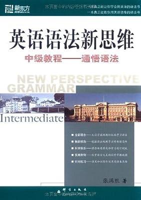 新东方•英语语法新思维中级教程:通悟语法.pdf
