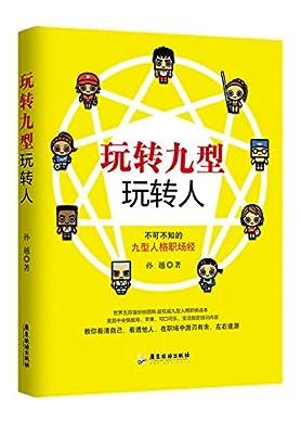 玩转九型玩转人.pdf