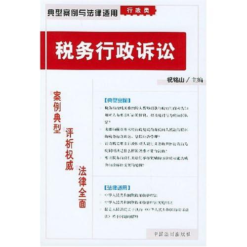 税务行政诉讼(行政类)/典型案例与法律适用