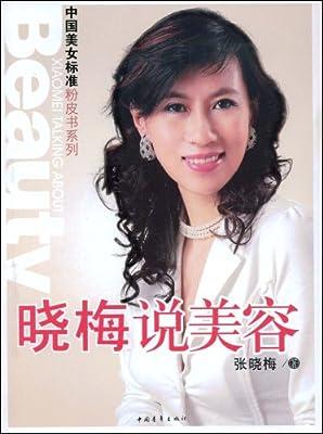 晓梅说美容.pdf