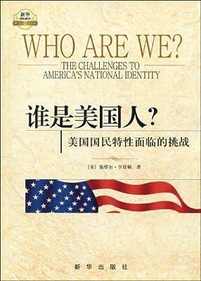 谁是美国人?:美国国民特性面临的挑战.pdf