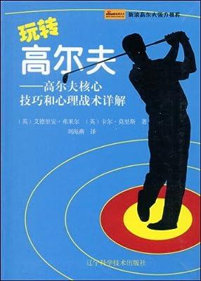玩转高尔夫:高尔夫核心技巧和心理战术详解.pdf