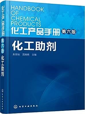 化工产品手册:化工助剂.pdf