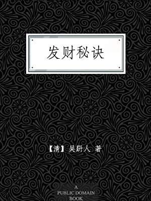 发财秘诀.pdf