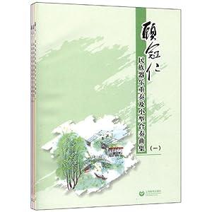 《顾冠仁民族器乐重奏及小型合奏曲集(套装共3册)》在小型民乐作品中