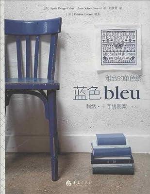 雅致的单色绣•蓝色.pdf
