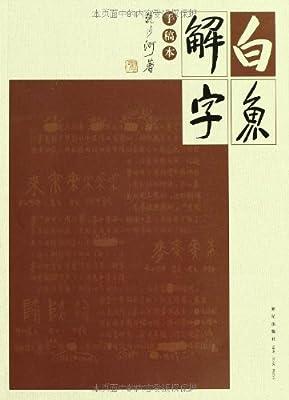 白鱼解字.pdf