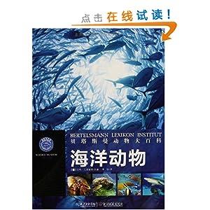 贝塔斯曼动物大百科:海洋动物/比特61瓦恩霍恩