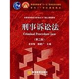 刑事诉讼法(附光盘全国高等学校法学专业14门核心课程教材)