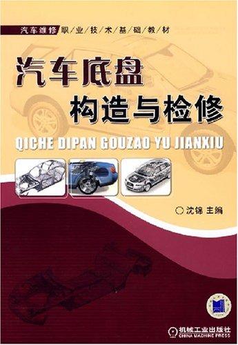 汽车底盘构造与检修高清图片