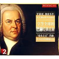 享誉全球的巴赫经典名曲