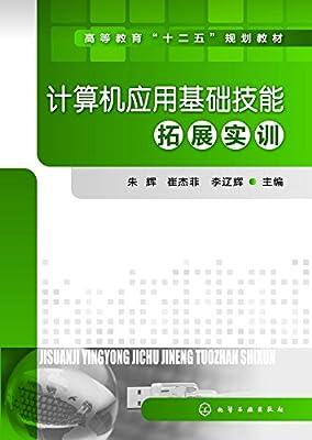 计算机应用基础技能拓展实训.pdf