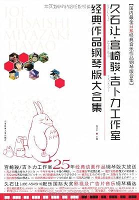 久石让•宫崎骏•吉卜力工作室经典作品钢琴版大合集.pdf