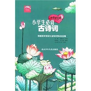 小学生必背古诗词/韩季愚-图书-亚马逊