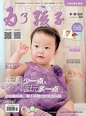 为了孩子 月刊 2015年06期.pdf