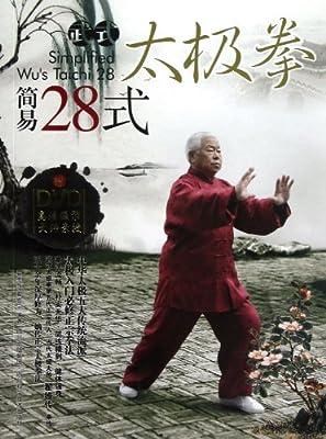 武式太极拳简易28式.pdf