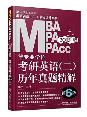 MBA、MPA、MPAcc等专业学位考研英语2:历年真题精解.pdf