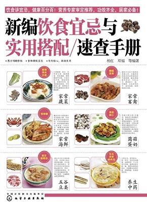 新编饮食宜忌与实用搭配速查手册.pdf