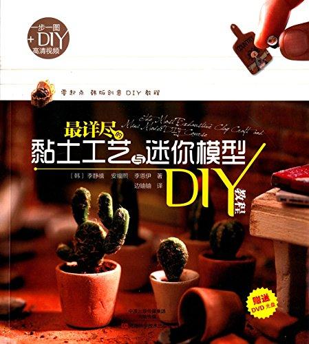 《最详尽的黏土工艺与迷你模型DIY教程》