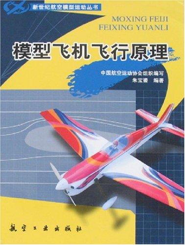 模型飞机飞行原理:亚马逊:图书