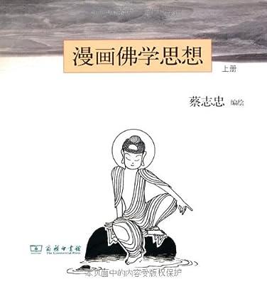 漫画佛学思想.pdf