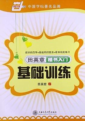 华夏万卷:田英章楷书入门基础训练.pdf