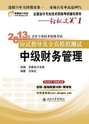 2013年会计专业技术资格考试应试指导及全真模拟测试•轻松过关1•财务管理.pdf