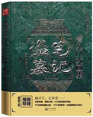 盗墓笔记老九门大画集:九门异闻录.pdf