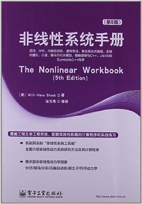 非线性系统手册:混沌,分形,元胞自动机,遗传算法,基因表达式编程,支持向量机,小波,隐马尔可夫模型,模糊逻辑与C++、JAVA和SymbolicC++程序.pdf