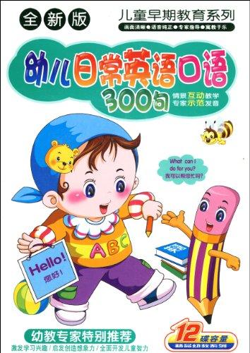 幼儿日常英语口语300句(6vcd)图片