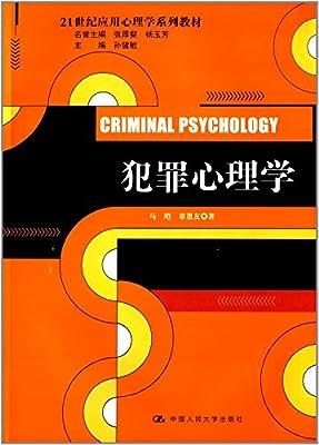 21世纪应用心理学系列教材:犯罪心理学.pdf