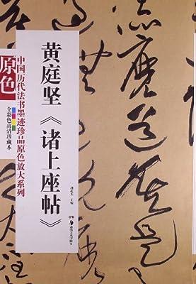 中国历代法书墨迹珍品原色放大系列:黄庭坚《诸上座帖》.pdf
